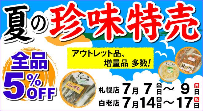 夏の珍味特売|全品5%OFF|アウトレット品、増量品多数!