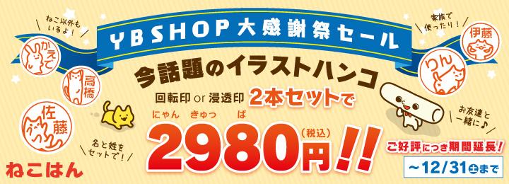 YB SHOP大感謝祭セール|今話題のイラストハンコ「ねこはん」が、回転印 or 浸透印 2本セットで2,980円(税込)!