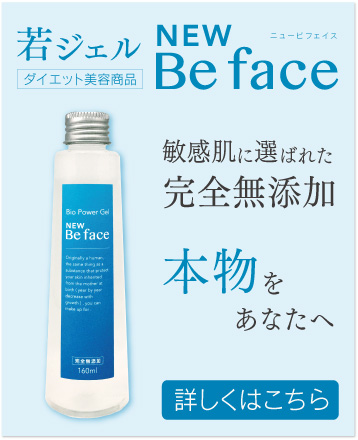 �Ҵ�ȩ�����Ф줿����̵ź�ü㥸���� Be face