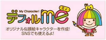 似顔絵デフォルme|オリジナル似顔絵キャラクターを作成!SNSでも使えるよ!