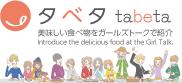 タベタ|今すぐ食べたくなる!色々な食べ物をガールズトークで紹介!